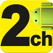 2chまとめ - 2ちゃんねるまとめサイトリーダー