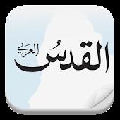 القدس العربي Al-Quds Al-Arabi
