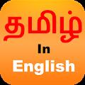 Tanglish - Type In Tamil APK for Bluestacks
