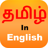Tanglish - Type In Tamil
