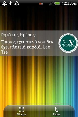 ΡΗΤΟ ΤΗΣ ΗΜΕΡΑΣ - screenshot