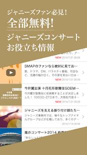 100万人のジャニーズ最新情報★嵐 キスマイ 関ジャニ∞他