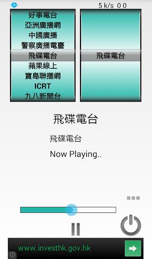 台灣收音机 台灣电台