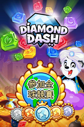 [轉] 只有60秒! - Diamond dash | MacUknow