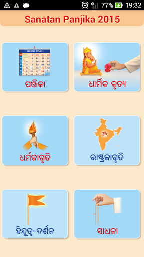 Odia Oriya Calendar 2015