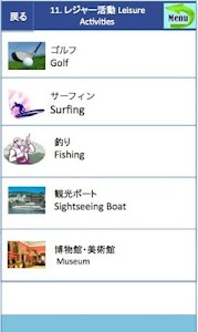 Free Travel English screenshot 1