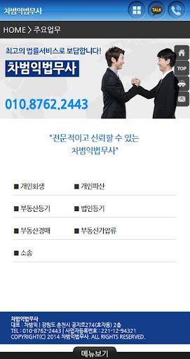 【免費商業App】차범익법무사사무소-APP點子