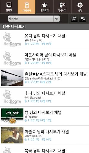 핫독티비=HOTDOGTV