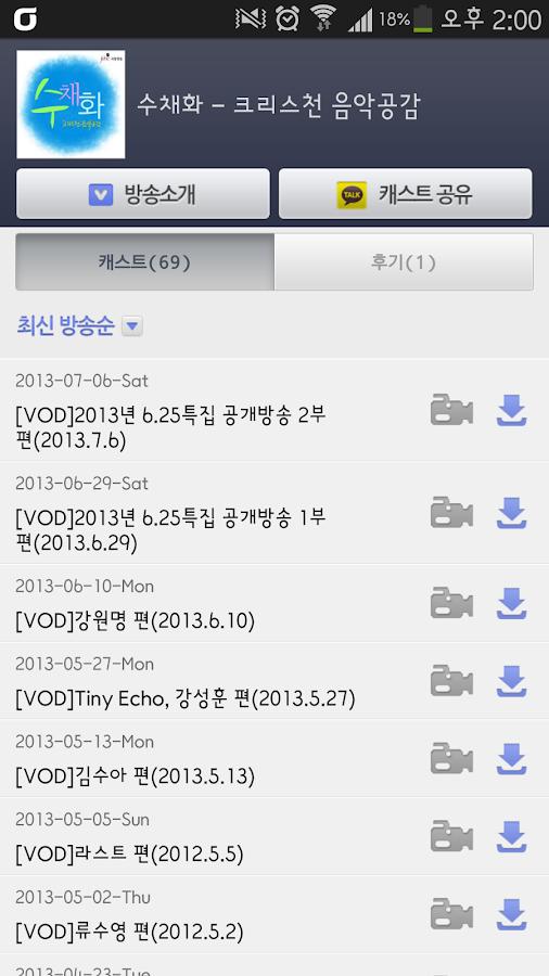 기독교방송 - 크리스천 음악공감 수채화 - screenshot