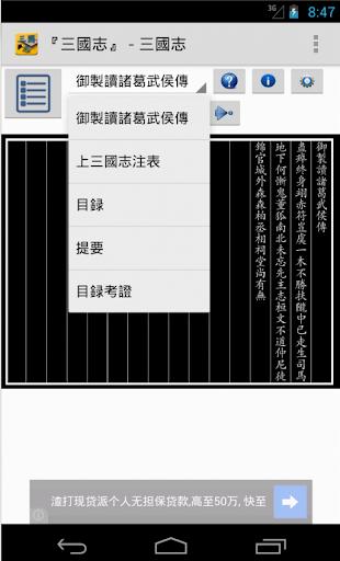 【免費書籍App】四庫全書 之 三國志 FREE-APP點子