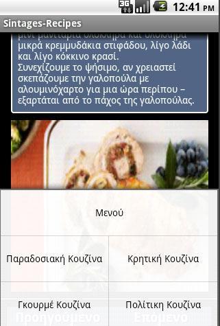 Συνταγες - στιγμιότυπο οθόνης