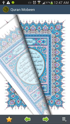 Quran Arabic Script 15 Lines