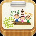 즐거운숲유치원-흥덕구 icon