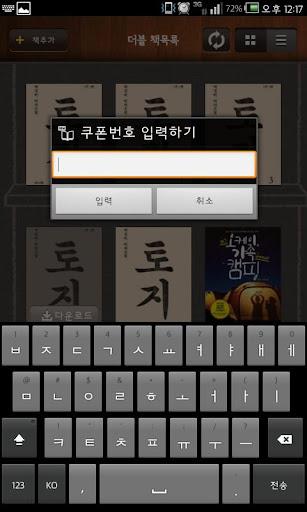 玩免費書籍APP 下載더블(TheBle) - 무료 전자책 뷰어 app不用錢 硬是要APP