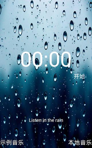 Listen In the Rain