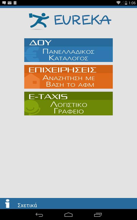 Eureka - screenshot