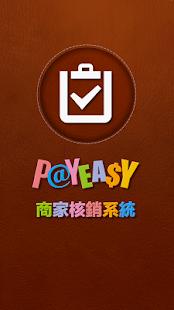 PayEasy商家核銷系統