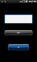 Screenshot of SIRI ARABI