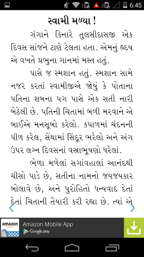 gujarati pride gujarati ebooks android apps on google play gujarati pride gujarati ebooks screenshot