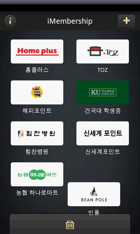 iMembership - 포인트 카드 지갑 아이멤버십 - screenshot