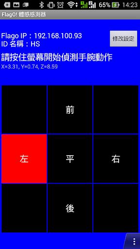 FWIDE 體感感測器