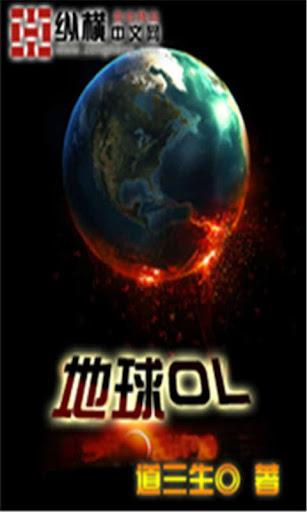 【免費書籍App】地球OL-APP點子