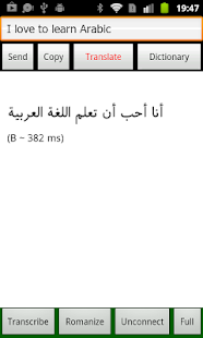 English Arabic Translator Free - screenshot thumbnail
