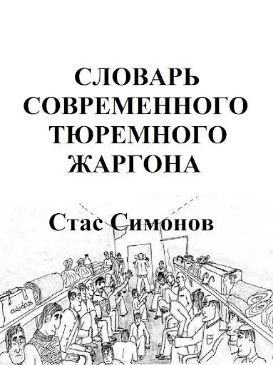 Словарь тюремного жаргона