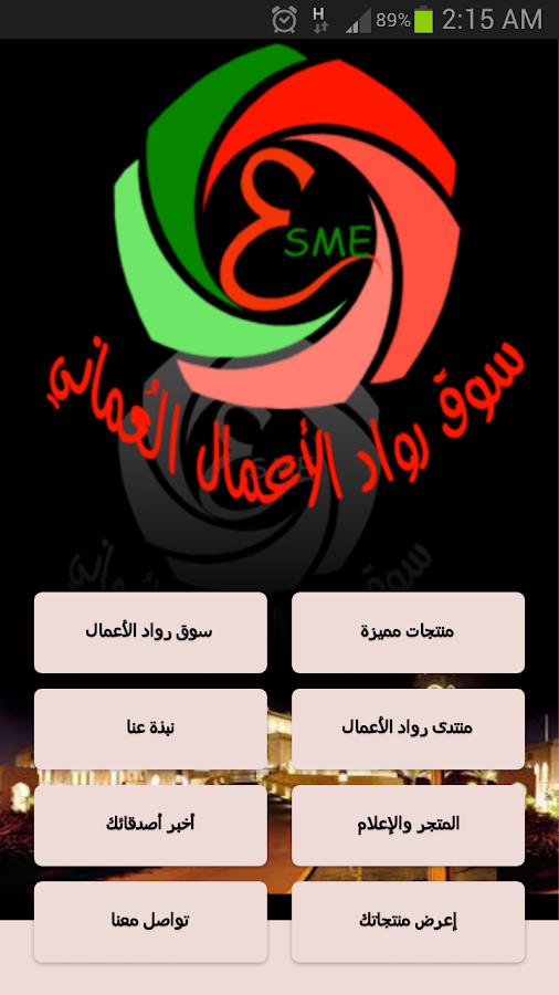 SME OMANI STORE - screenshot