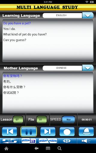 玩免費教育APP|下載跟我讲英语 1 app不用錢|硬是要APP