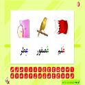 أصوات الحروف الهجائية icon