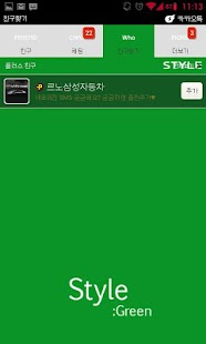 Kakao Theme Style Green Theme - screenshot thumbnail