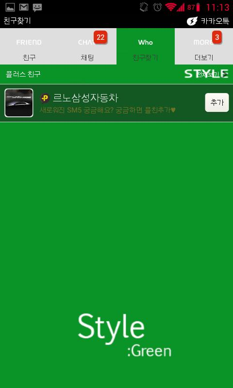 Kakao Theme Style Green Theme - screenshot