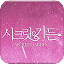 Secret Garden SMS Tone Changer 1.0 APK for Android