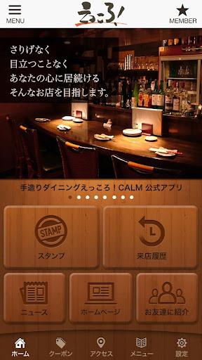 新潟駅前の居酒屋「手造りダイニングえっころ!」公式アプリ