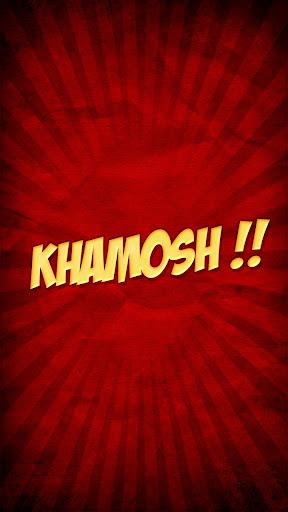 DB Khamosh