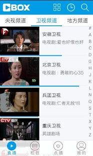 央视影音 - screenshot thumbnail