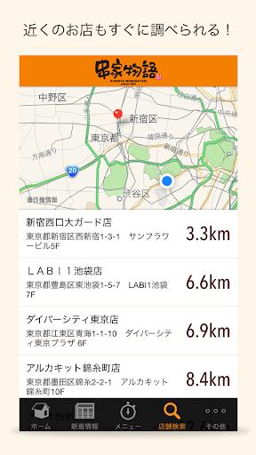 串家物語公式アプリ