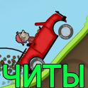 Hill Climb Racing Чит Money icon