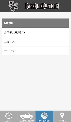 【免費購物App】ベースラインカスタムズ-APP點子