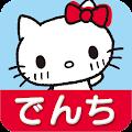 Download 「ハローキティ電池」可愛く長持ち節電♪サクサク快適!【無料】 APK