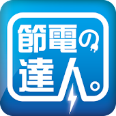 節電の達人。(旧SuperMobile Utilities)