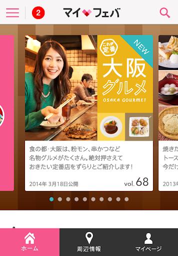 マイフェバ|関西のおでかけWEBマガジン