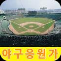야구응원가 동영상으로 배우기 icon