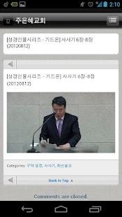 주은혜교회 박영덕 목사 설교 - screenshot thumbnail