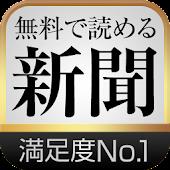 新聞が無料で読める!~いちばん使える新聞アプリ~