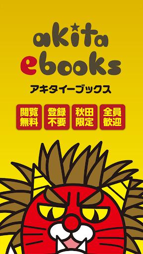 秋田ebooks