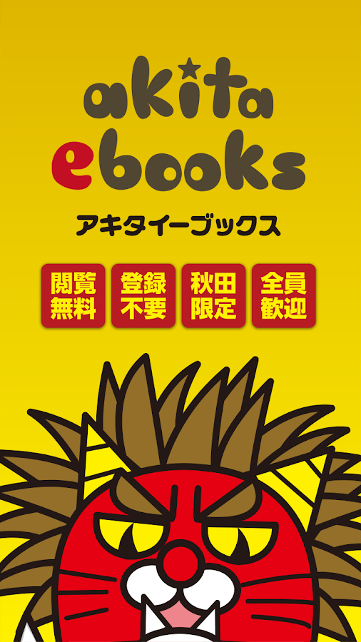 秋田ebooks- screenshot
