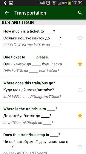 玩旅遊App|ウクライナの慣用句免費|APP試玩