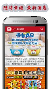 美食優惠,台灣(麥當勞,肯德基,漢堡王,星巴克,Costco - náhled